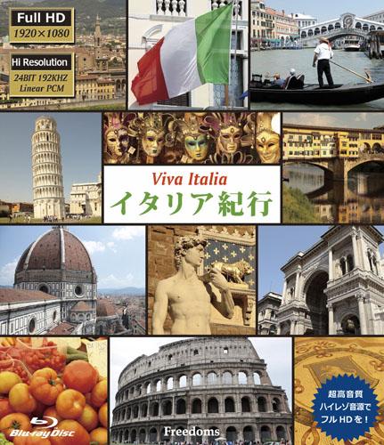 イタリア紀行  Viva Italia(ハイレゾシリーズ/Blu-Ray版)