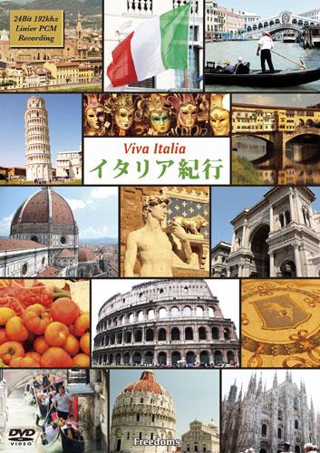 イタリア紀行 Viva Italia (DVD版)