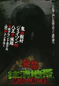 発禁ビデオシリーズ 抹消地帯 ~地図から消えた村~