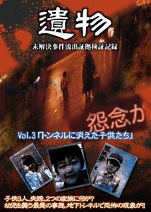 シリーズ「遺物」 未解決事件流出証拠検証記録VOL.3「トンネルに消えた子供たち」
