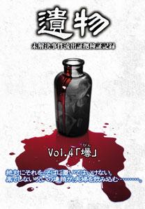 シリーズ「遺物」 未解決事件流出証拠検証記録 VOL.4 『壜』
