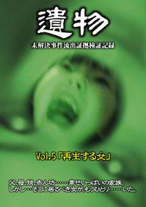 シリーズ「遺物」 未解決事件流出証拠検証記録 VOL.5 『再生する女』