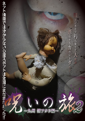 呪いの旅2 ~九州罰アタリ編~