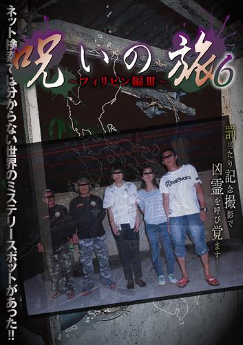 呪いの旅6~フィリピン編Ⅲ~