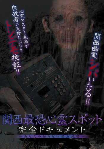 関西最恐心霊スポット・完全ドキュメント 〜あなたの知らない禁忌地帯〜