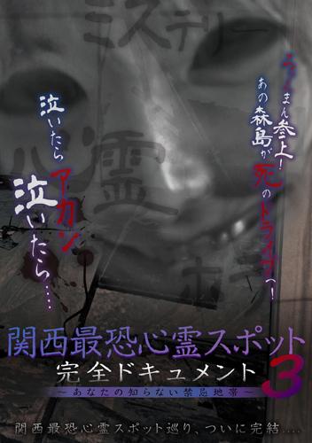関西最恐心霊スポット・完全ドキュメント 〜あなたの知らない禁忌地帯3〜