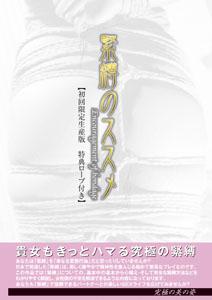 緊縛のススメ  【初回限定生産版】  特典ロープ付き