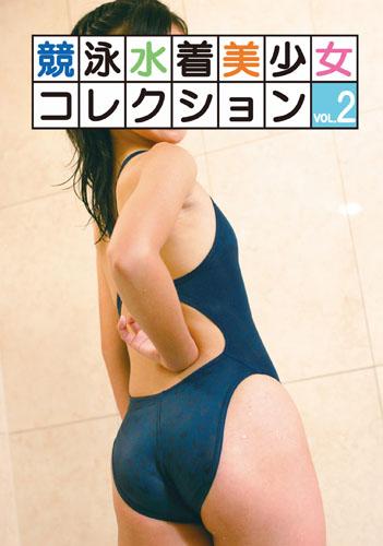 競泳水着美少女コレクション VOL.2
