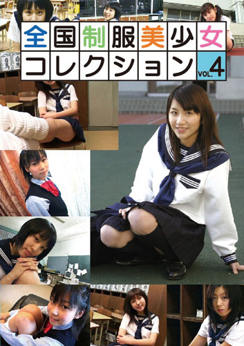 全国制服美少女コレクションVOL.4