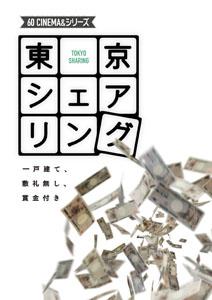 60 CINEMA&シリーズ 東京シェアリング〜一戸建て、敷礼無し、賞金付き〜