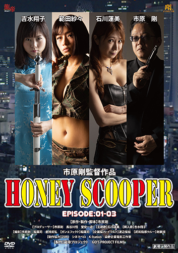 HONEY SCOOPER 《EPISODE:1-3》