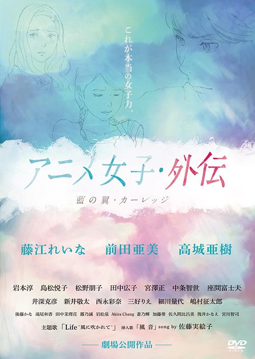 アニメ女子・外伝~藍の翼・カーレッジ